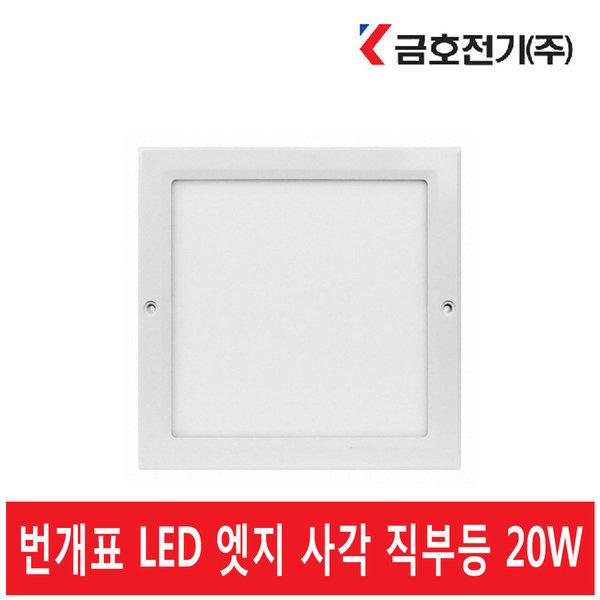 금호전기 번개표 LED 엣지 사각 직부등 20W 주광색 상품이미지