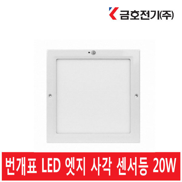 금호전기 번개표 LED 엣지 사각 센서등 20W 주광색 상품이미지