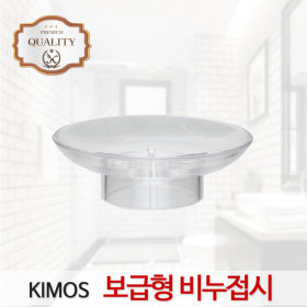 (KIMOS)원형 비누대 비누 받침대 욕실용품 비누받침