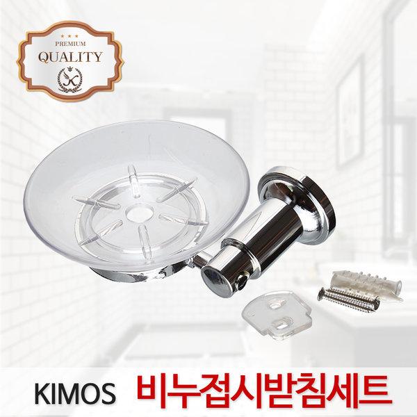 (KIMOS)비누받침 세트 비누 받침대 욕실용품 컵대 상품이미지