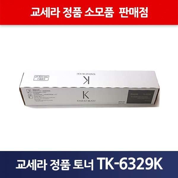 교세라정품TK-6329K/TK-6329K/TK6329K/정품TK6329 상품이미지