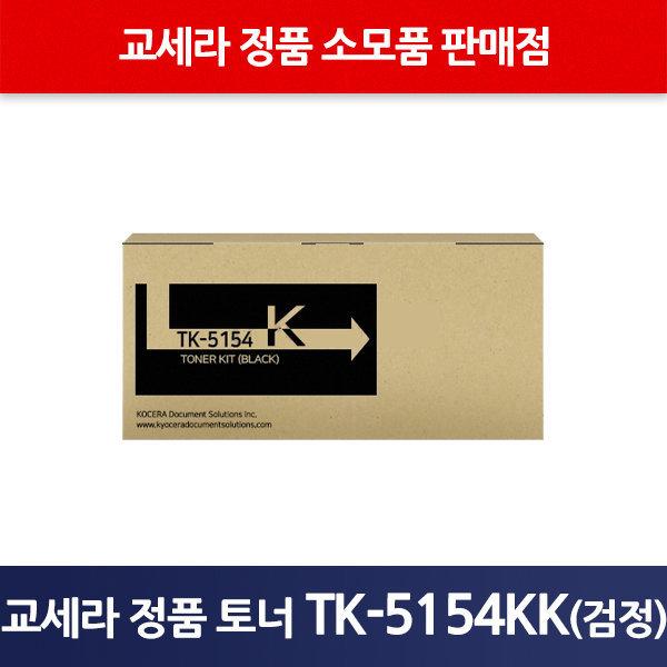 교세라정품TK-5154KK/TK-5154KK/TK5154KK/정품TK5154 상품이미지