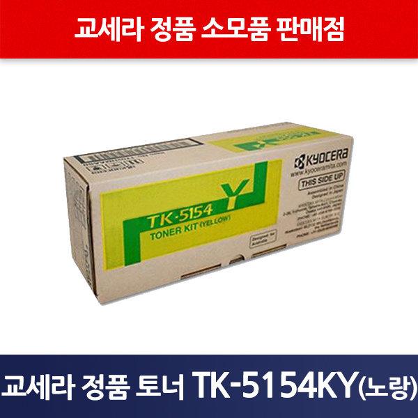 교세라정품TK-5154KY/TK-5154KY/TK5154KY/정품TK5154 상품이미지