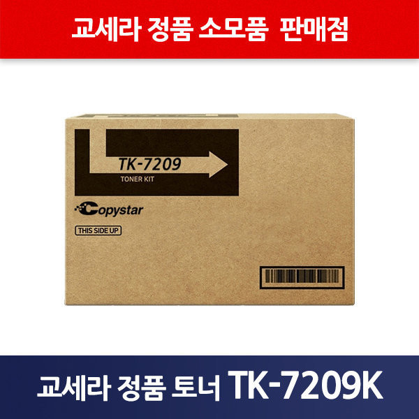 교세라정품TK-7209K/TK-7209K/TK7209K/정품TK7209 상품이미지