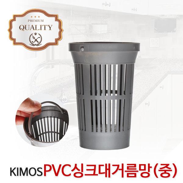 (KIMOS)PVC 싱크대 거름망(중)배수구망 씽크대 거름망 상품이미지