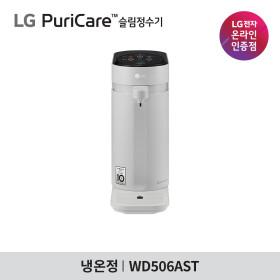 정수기렌탈 LG퓨리케어 스윙 직수 냉온정 WD502AP