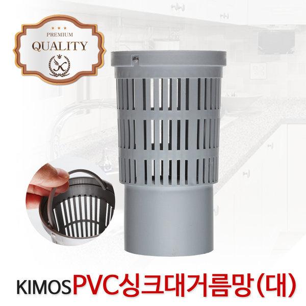 (KIMOS)PVC 싱크대 거름망(대)배수구망 씽크대 거름망 상품이미지