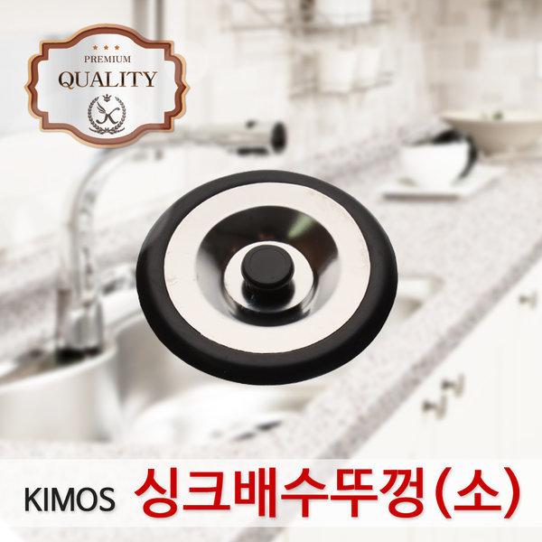(KIMOS)싱크뚜껑(소)싱크대 배수구 덮개 싱크망 뚜껑 상품이미지