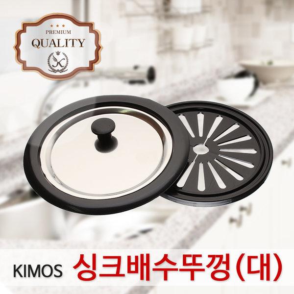 (KIMOS)싱크뚜껑(대)싱크대 배수구 덮개 싱크망 뚜껑 상품이미지