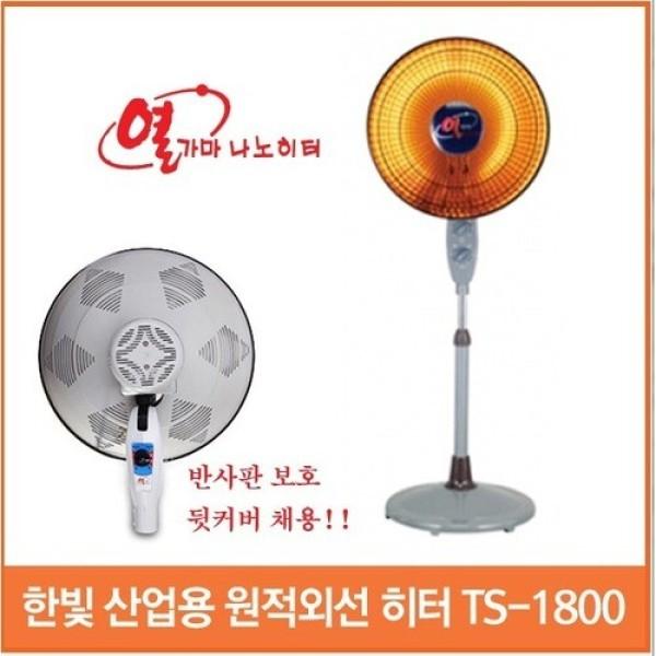 공업용 스탠드 카본히터 선풍기형 TS-1800 18인치 상품이미지