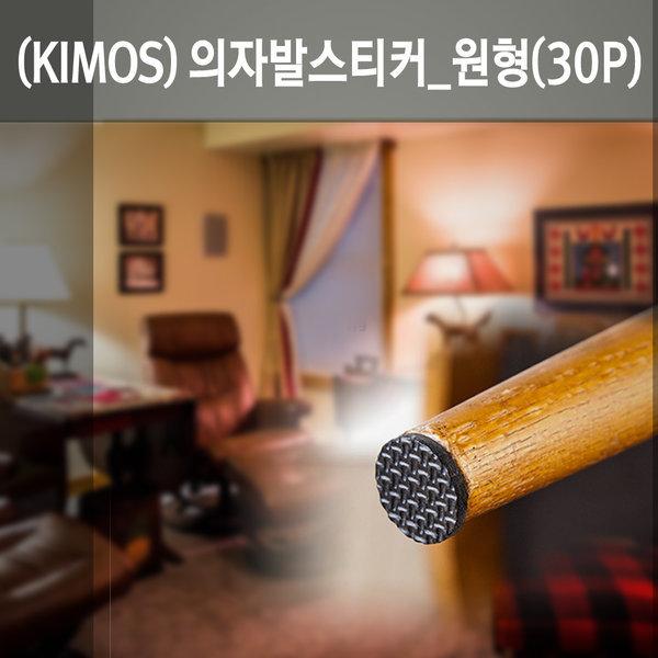의자발캡 30P 긁힘 소음 미끄럼방지 바닥보호 층간 상품이미지