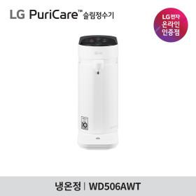 정수기렌탈 LG퓨리케어 스윙 직수 냉온정 WD502AW