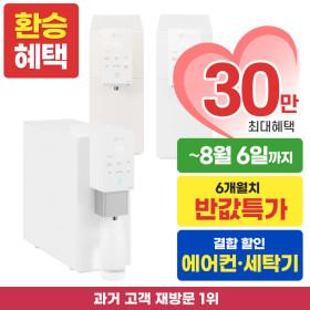 정수기렌탈 LG퓨리케어 직수정수기 스윙정수기 WD102AW