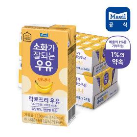 매일 소화가잘되는 바나나우유 190ml 48팩/우유