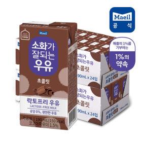 매일 소화가잘되는 초콜릿우유 190ml 48팩/우유