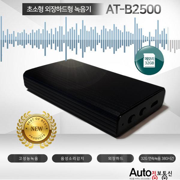 AT-B2500 15일연속녹음(32GB) 차량용 학습용 계약용 상품이미지