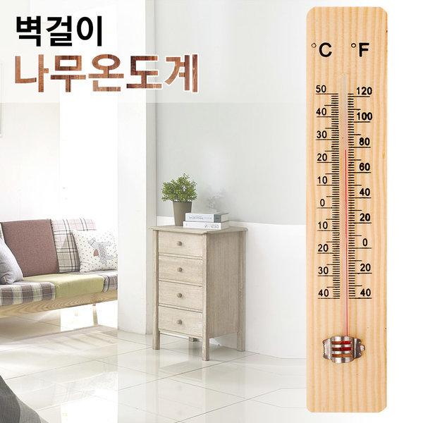 벽걸이 나무 온도계 막대형 아날로그 온도측정 기온용 상품이미지