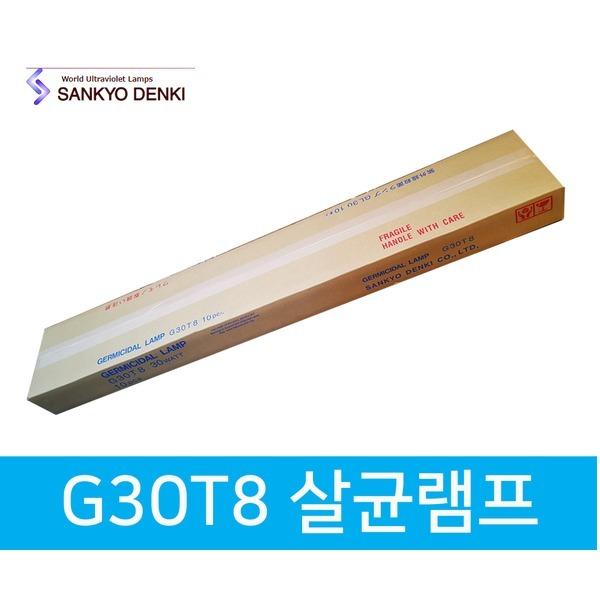 산쿄 SANKYO DENKI 30W 살균램프 G30T8 (10개1박스) 상품이미지