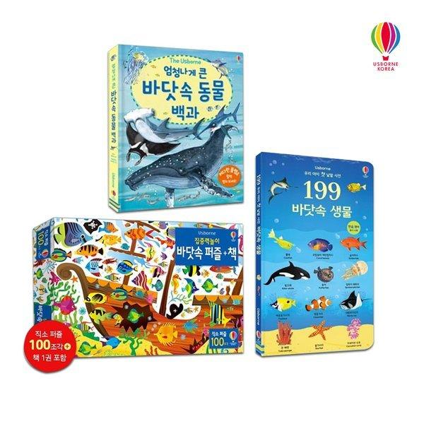 어스본코리아  199 바닷속 생물 바닷속퍼즐 책 엄청나게 큰 바닷 속 동물백과 3종 상품이미지