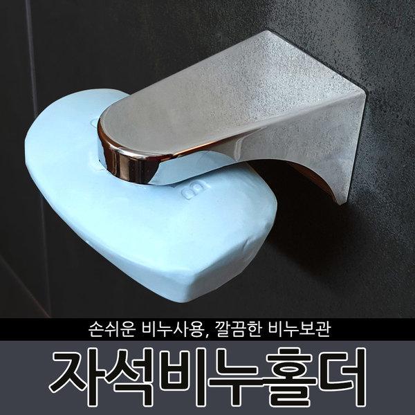 실버 자석 비누홀더 비누받침대 비누곽 비누받침 걸이 상품이미지