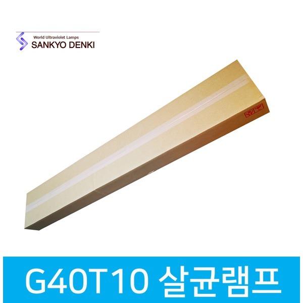 산쿄 SANKYO DENKI 40W 살균램프 G40T10 (10개1박스) 상품이미지