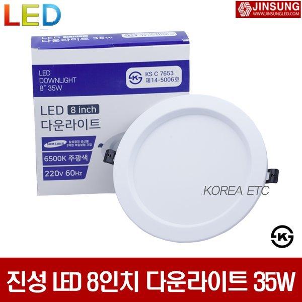 진성전자/LED/8인치/다운라이트/35W/고효율/매입등 상품이미지