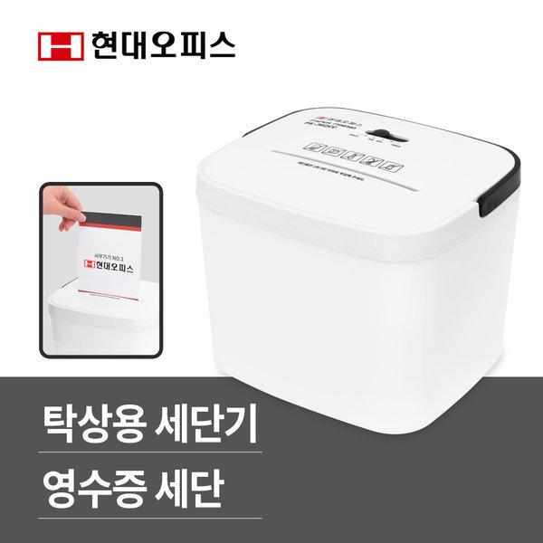 탁상용세단기 PK-302CC 가정용파쇄기 소형세절기 상품이미지