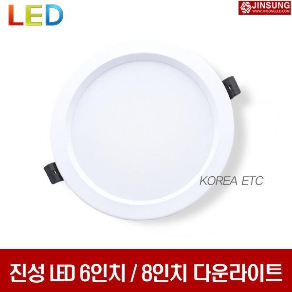 진성전자/LED/6인치/8인치/다운라이트/매립등 상품이미지