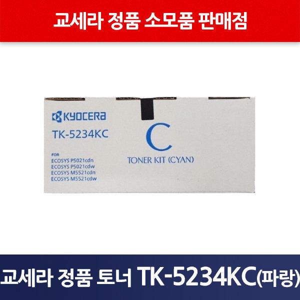 교세라정품TK-5234KC/TK-5234KC/TK5234KC/정품TK5234 상품이미지