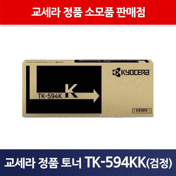 교세라정품TK-594KK/TK-594KK/TK594KK/정품TK594 상품이미지