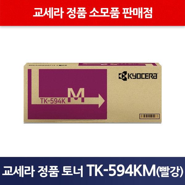 교세라정품TK-594KM/TK-594KM/TK594KM/정품TK594M 상품이미지