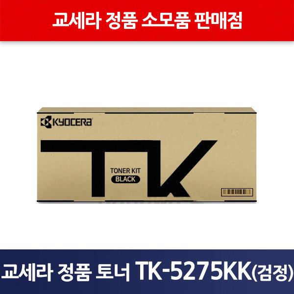 교세라정품TK-5275KK/TK-5275KK/TK5275KK/정품5275K 상품이미지