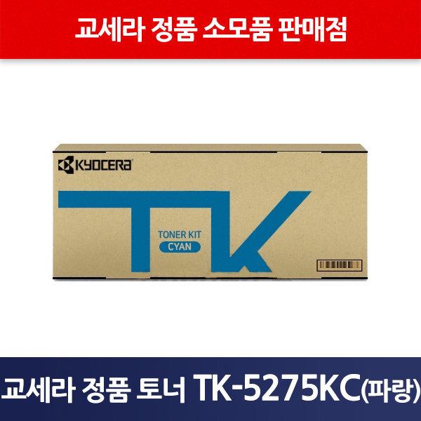 교세라정품TK-5275KC/TK-5275KC/TK5275KC/정품5275C 상품이미지