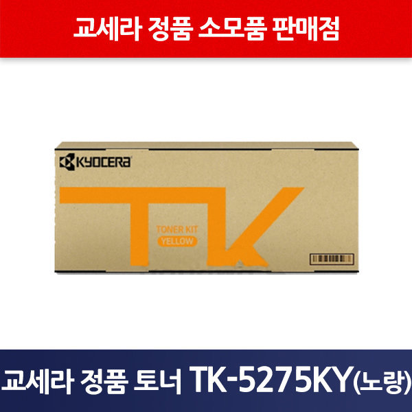 교세라정품TK-5275KY/TK-5275KY/TK5275KY/정품5275Y 상품이미지