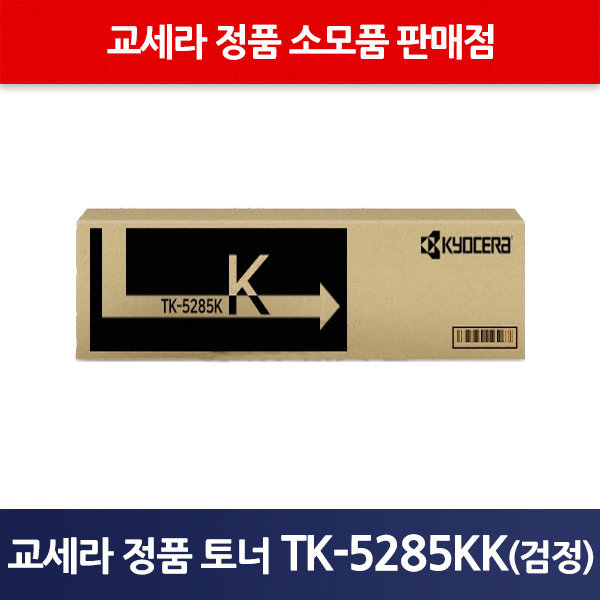 교세라정품TK-5285KK/TK-5285KK/TK5285KK/정품5285K 상품이미지
