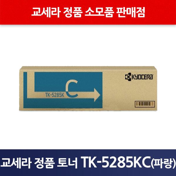 교세라정품TK-5285KC/TK-5285KC/TK5285KC/정품5285C 상품이미지