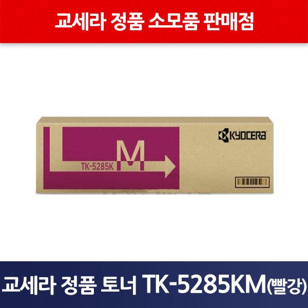교세라정품TK-5285KM/TK-5285KM/TK5285KM/정품5285M 상품이미지