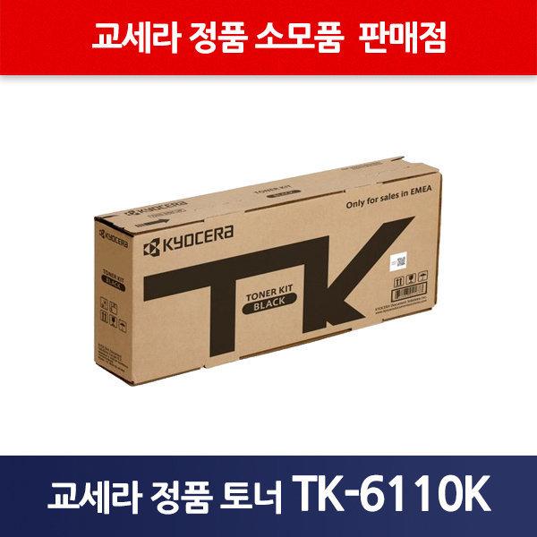 교세라정품TK-6110K/TK-6110K/TK6110K/정품TK6110 상품이미지