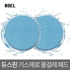 (2+1 이벤트)듀스핀 전용 물걸레 기스제로 물걸레(3개)