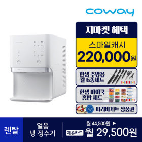 코웨이 얼음정수기 렌탈 : CPI-6500L 아이스 냉정수기