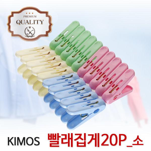 (KIMOS)빨래집게(소)20P 세트 빨래 세탁용품 빨래줄 상품이미지