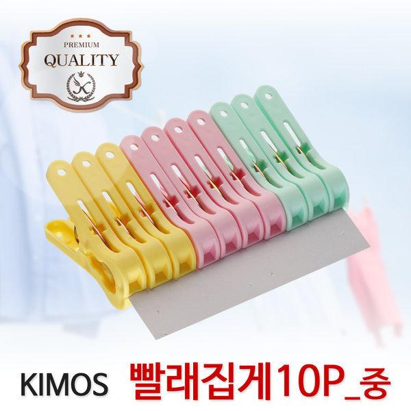 (KIMOS)빨래집게(중)10P 세트 빨래 세탁용품 빨래줄 상품이미지