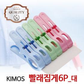 (KIMOS)빨래집게(대)6P 빨래 집개 세탁용품 빨래줄