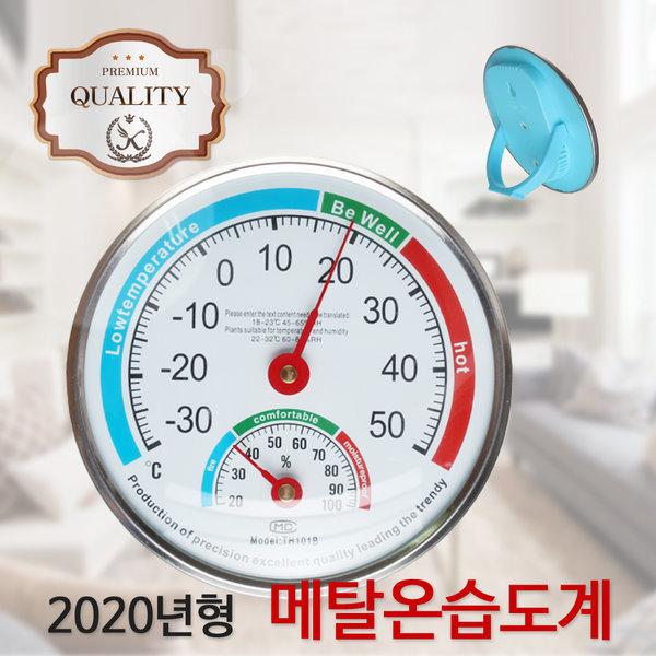 (아날로그)메탈 온습도계 온도 습도 동시 관측 온도계 상품이미지