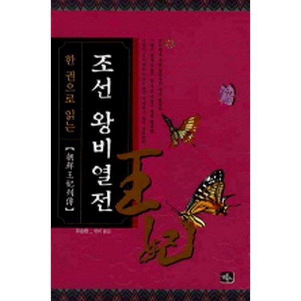 한권으로 읽는 조선 왕비 열전 상품이미지