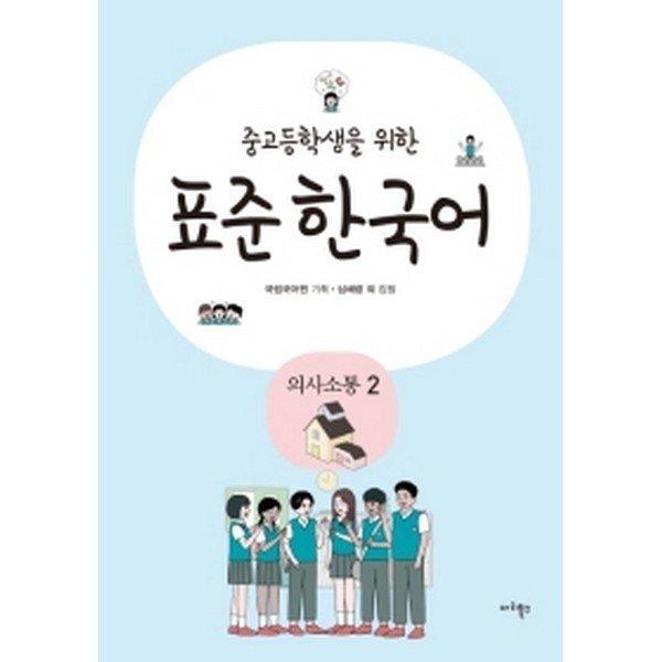 중고등학생을 위한 표준 한국어 의사소통 2 상품이미지