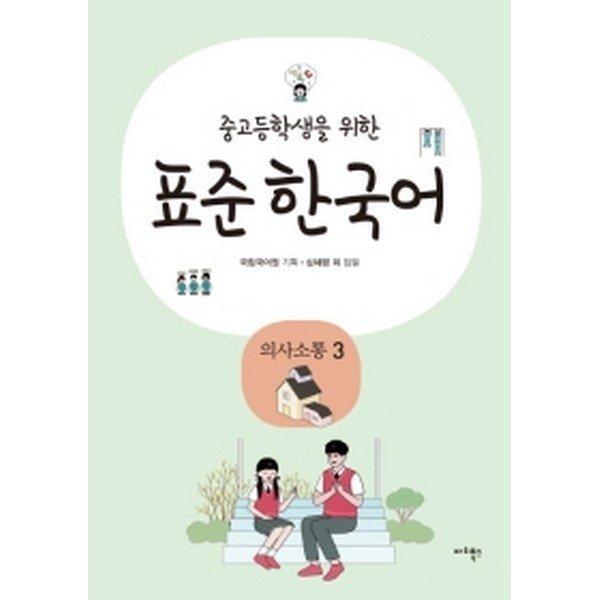 중고등학생을 위한 표준 한국어 의사소통 3 상품이미지