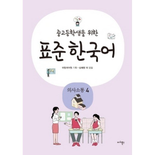 중고등학생을 위한 표준 한국어 의사소통 4 상품이미지