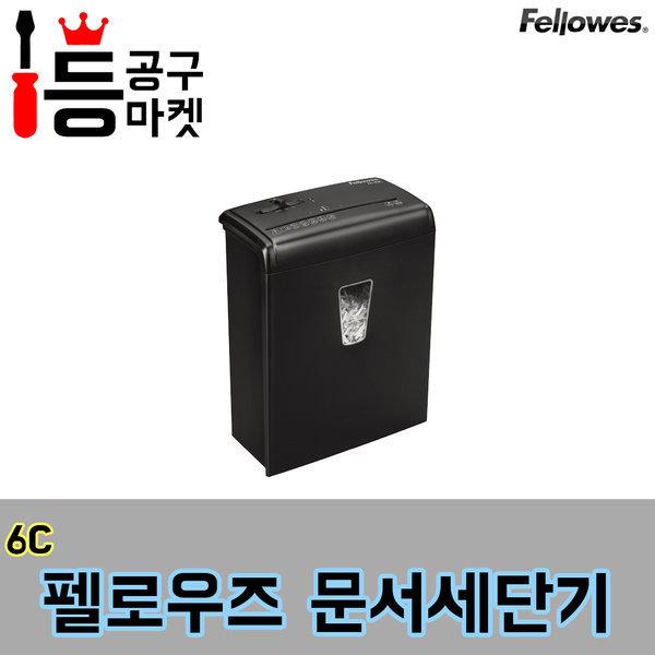 문서세단기 6C (46868) 소형 문서파쇄기 미니 개인용 상품이미지