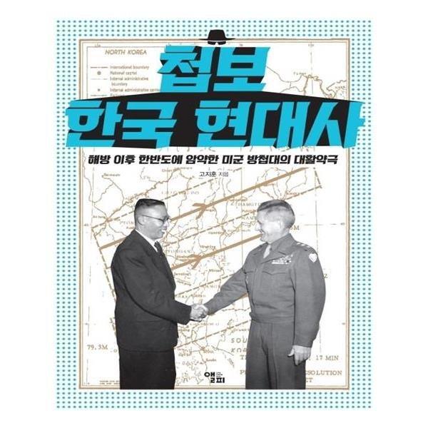 첩보 한국 현대사 (앨피) 상품이미지